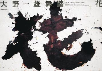 中川幸夫の画像 p1_2